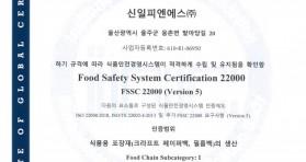 FSSC 22000, ISO 45001 인증